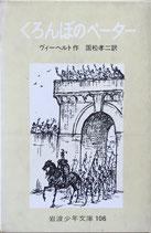 くろんぼのペーター ヴィーヘルト 岩波少年文庫106 昭和44年