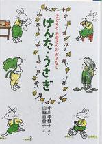 けんた・うさぎ 子どもとお母さんのおはなし 山脇百合子