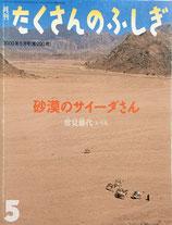 砂漠のサイーダさん 常見藤代 たくさんのふしぎ290号