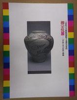 柳宗悦展 平常の美・日常の神秘 図録 三重県立美術館開館十五周年記念