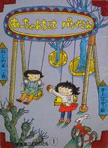 あーちゃんちはパンやさん   井上洋介   普及版こどものとも 1986年1月号