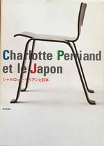 シャルロット・ぺリアンと日本 Charlotte Perriand et le Japan