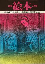 月刊絵本 アリスの国へ 高橋康也・種村季弘ほか '76/7月号