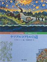ケツアルコアトルの道 世界の神話絵本<アステカ> スズキコージ
