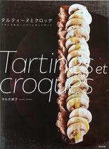 タルティーヌとクロック フランス式のっけパンとホットサンド サルボ恭子