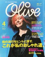 Olive 438  オリーブ 2003年4月号 これが私のおしゃれ道。