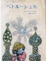 ペトルーシュカ ヤン・ クドゥラーチェク 名作バレー物語シリーズ