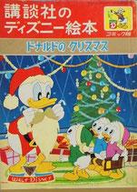 ドナルドのクリスマス 講談社のディズニー絵本コミック版17