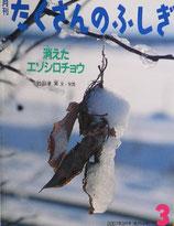 消えたエゾシロチョウ 竹津田実 たくさんのふしぎ264号