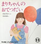 まりちゃんのおてつだい 中谷貞彦 こどものとも年少版80号