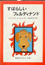 すばらしいフェルディナンド ルドウィク・J・ケルン 岩波おはなしの本
