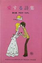 愛する詩集 やなせ・たかし ギフトブック