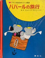 ババールの旅行  フランス生まれのババール絵本3 ブリューノフ 昭和40年