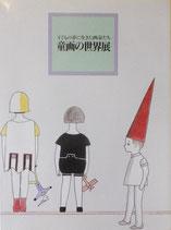 子どもの夢に生きた画家たち 童画の世界展