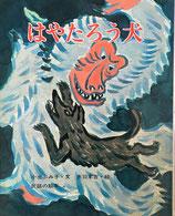 はやたろう犬 赤羽末吉 民話の絵本4