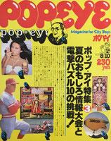 POPEYE ポパイ36 1978/8/10