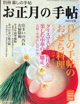 お正月の手帖 2007年版 別冊暮しの手帖