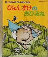 ぴょんすけのおひるね バンダイのゴールデンブック7