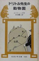 ドリトル先生の動物園 岩波少年文庫1025