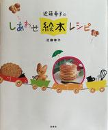 近藤幸子の しあわせ絵本レシピ