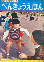 べんきょうえほん 小学一年生に月号付録 母と子の学習ブック 小学館