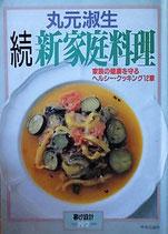 丸元淑生 続新家庭料理   暮しの設計No.192  1989