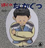 ぼくのながぐつ 笠野裕一 こどものとも年少版111号