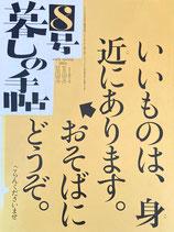 暮しの手帖 第4世紀8号 2004年早春
