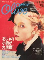 Olive 335 オリーブ 1996/12/18 おしゃれ小物が大活躍!