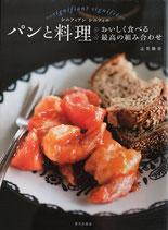パンと料理 シニフィアンシニフィエ おいしく食べる最高の組み合わせ