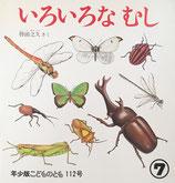 いろいろなむし 得田之久 こどものとも年少版112号