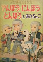 やんぼうにんぼうとんぼうとあひるのこ トッパンの人形絵本