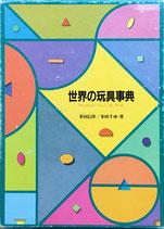 世界の玩具事典 多田信作 多田千尋