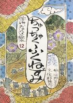 ちゅっちゅくふくねずみ 伊豆地方の民話より 沼野正子 学研おはなし絵本12