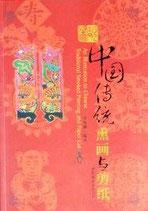 図説 中国伝統墨画と剪紙