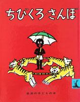 ちびくろ・さんぼ へれん・ばんなーまん ふらんく・とびあす 岩波の子どもの本1 1978年28刷改版