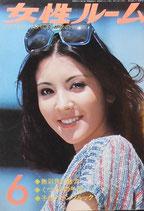 女性ルーム 185号 KNITTING FASHION MONTHLY'76 昭和51年6月号