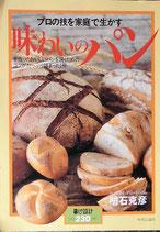 味わいのパン  ベッカライ・ブロートハイム 明石克彦  暮しの設計No.230