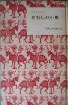 ツイーゼルちゃん  ベルゲングリューン  岩波少年文庫50