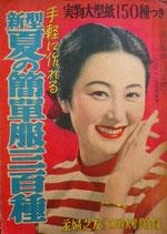 手軽に作れる 新型 夏の簡単服三百種 主婦之友七月特大号附録 1952年