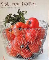 クッキング・ブックス 1~20巻 22,23巻 (22冊)