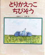 とりかえっこちびぞう 広瀬弦 新しい日本の幼年童話