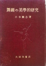 舞踊の美學的研究 小寺融吉