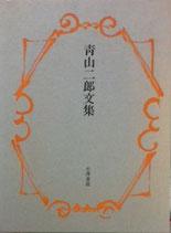青山二郎文集