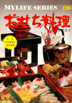 おせち料理 河野貞子 マイライフシリーズNo.118