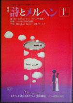 詩とメルヘン 110号  1982年1月号