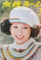 女性ルーム 182号 KNITTING FASHION MONTHLY'76 昭和51年3月号
