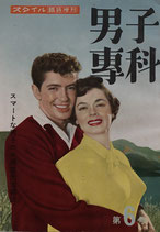 男子専科 第6号 スタイル臨時増刊 スマートな男子のお洒落生活雑誌! 昭和27年