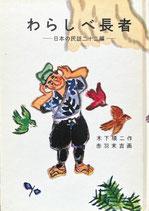 わらしべちょうじゃ 日本の民話二十二編 赤羽末吉