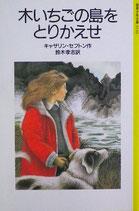 木いちごの島をとりかえせ キャサリン・セフトン 岩波少年文庫2120 1990年